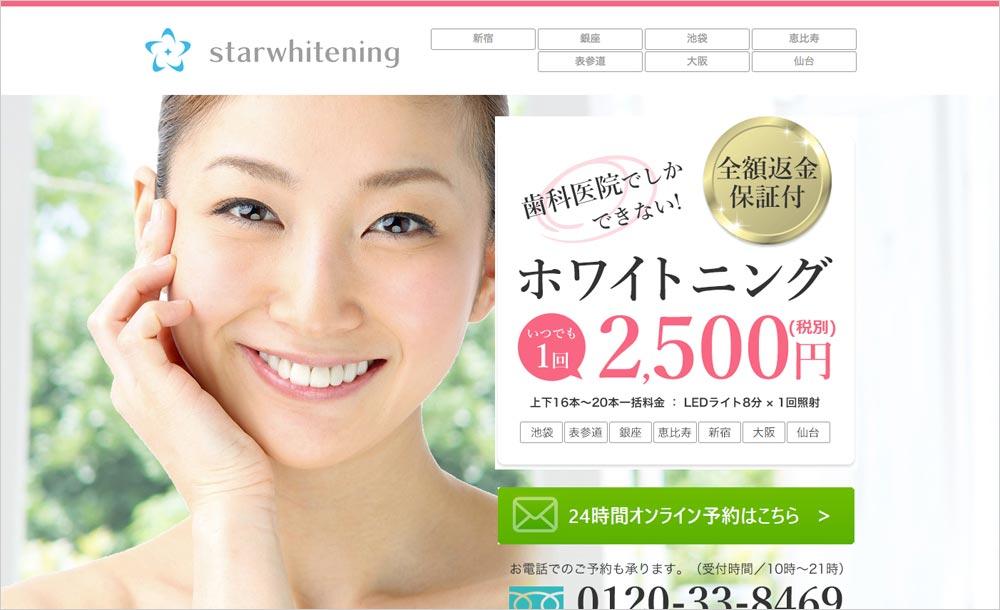 【スターホワイトニング】1回2,500円!コスパ最強の歯科を徹底解説