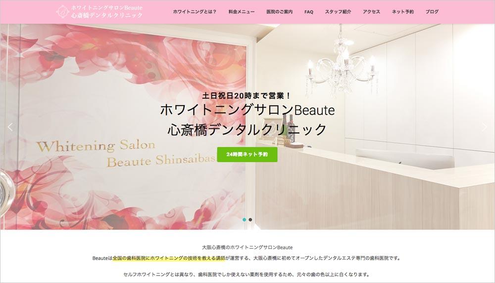ホワイトニングサロンBeaute心斎橋デンタルクリニック